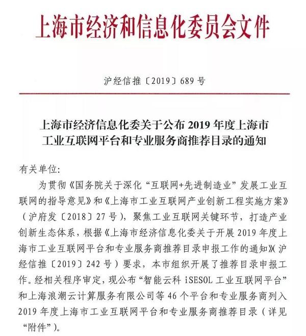 東土集團子公司被上海經信委列入推薦目錄