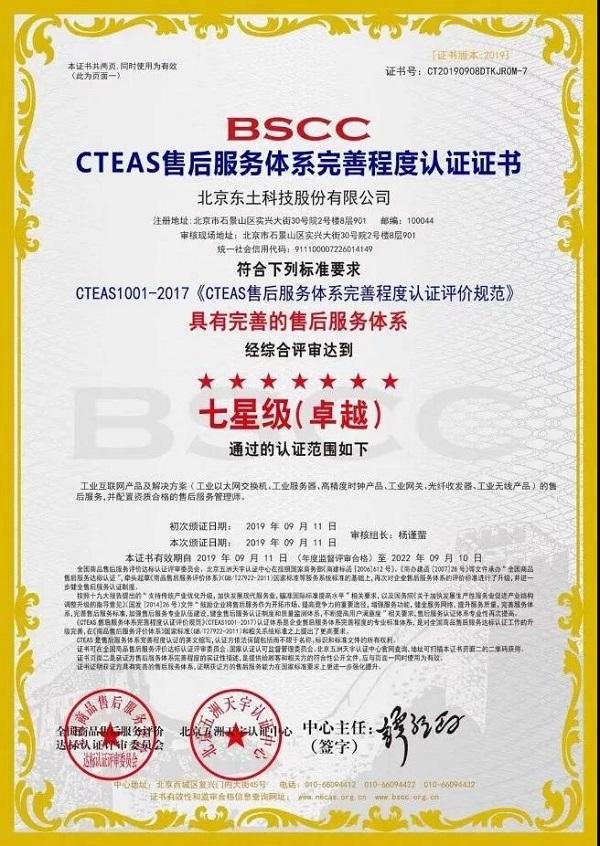 东土科技率先获得CTEAS售后服务七星级认证