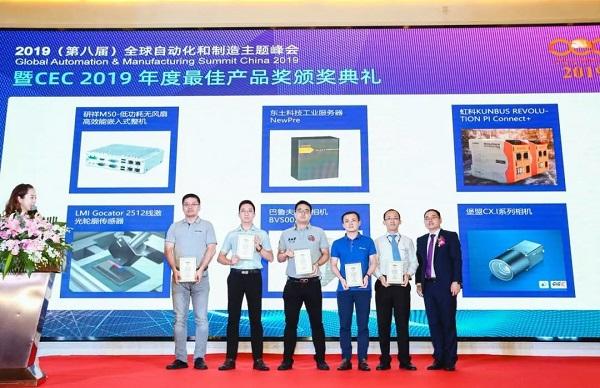 """""""NEWPRE工业服务器""""荣获自动化领域最佳产品奖"""