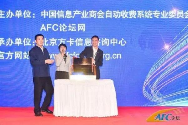活动 | 全面展现东土综合实力,自主可控助力AFC智能安全运维