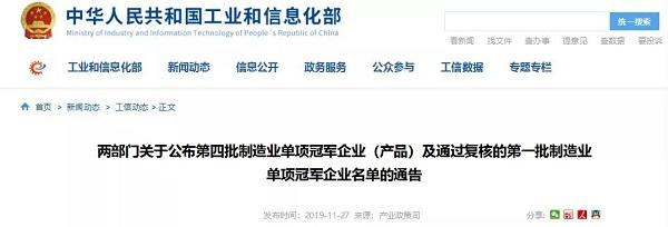 """我们是冠军!东土科技荣获工信部""""制造业单项冠军""""称号"""